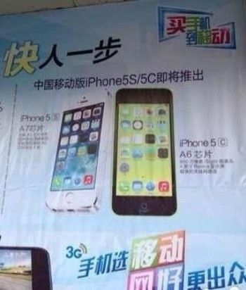 chinamobile-werbung-iphones-5s-5c-2013